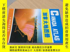二手書博民逛書店罕見加拿大地圖冊Y26245 中國地圖出版社編制 中國地圖出版社
