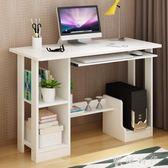 臺式家用電腦桌簡約現代書桌寫字臺辦公桌   歐韓時代