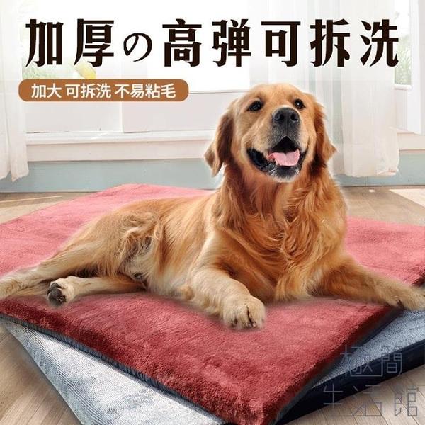 寵物狗墊可拆洗墊子加大加厚通用寵物秋冬窩墊【極簡生活】