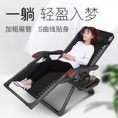 躺椅折疊午休辦公室家用多功能懶人沙灘逍遙