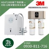 3M HEAT1000熱飲機+ X90-G極淨倍智淨水器【懇請給小弟我一個服務的機會 LINE ID:0930-811-716】