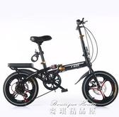(快出) 折疊自行車成人男女式16/20寸變速減震小型超輕便攜兒童學生單車YYP