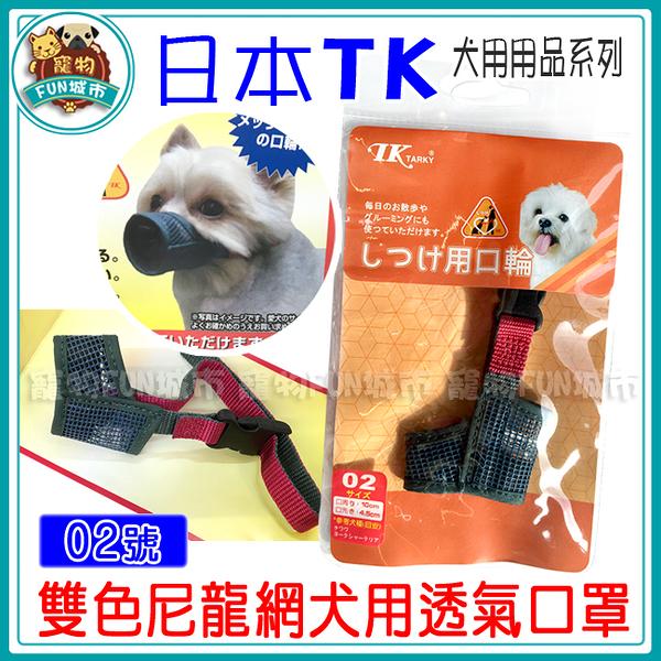 寵物FUN城市│TK 雙色尼龍網犬用透氣口罩(02號) 小型犬 狗用 寵物用品 防咬嘴套