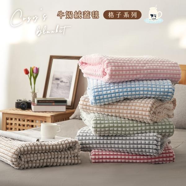 時時樂 北歐簡約立體格子 ins風 毛毯 ( 150x200cm ) 四季毯/空調毯/冷氣毯/多功能毯