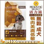 ◆MIX米克斯◆美國活力滋.無穀成犬 鴨肉美膚低敏配方24磅(10.88kg),WDJ推薦飼料