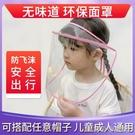 面罩 防飛沫風塵透明面罩防護罩面罩適用 育心館