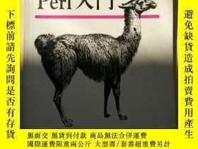 二手書博民逛書店Perl入門罕見內有劃線Y180607 (美)[R.L.施瓦茨]