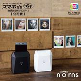 Norns【instax SHARE SP-3 公司貨】Fujifilm 富士 SP3 相片沖印機 拍立得 相印機 APP 送底片跟束口袋