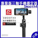 智雲 Zhiyun 專業版三軸手機穩定器 Smooth 4 穩定器 三軸穩定器 手持穩定器 USB 輸出充電孔