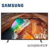 【期間限定 含基本安裝】SAMSUNG 三星 QA55Q60RAWXZW 55吋 4K Smart QLED液晶電視