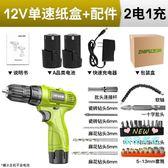 電鑽 鋰電鑽12V充電鑽手小手槍電鑽家用多功能電鑽螺絲刀電鑽T