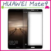 HUAWEI Mate9 Pro 滿版9H鋼化玻璃膜 絲印 螢幕保護貼 全屏鋼化膜 全覆蓋保護貼 防爆 (正面)