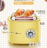 220V 全自動多功能早餐神器多士爐土司加熱烤面包機迷你家用吐司機 LJ6404『東京潮流』
