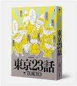 (二手書)東京23話