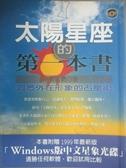 【書寶二手書T4/星相_OEQ】太陽星座的第一本書_黃家騁