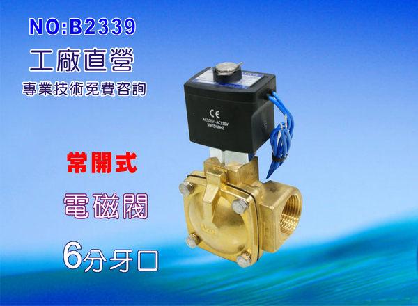 【七星淨水】常開式電磁閥6分牙口. RO純水機濾水器電解水機飲水機(貨號B2339)