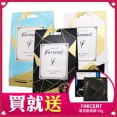 【買就送贈品】花仙子 FARCENT 香水衣物香氛袋 同名花語/真我星夜/自由雛菊 3入【BG Shop】