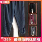 棉麻長褲 新品棉麻大尺碼寬鬆九分褲休閒百搭松緊腰哈倫褲全網最低價多色可選 S-5XL