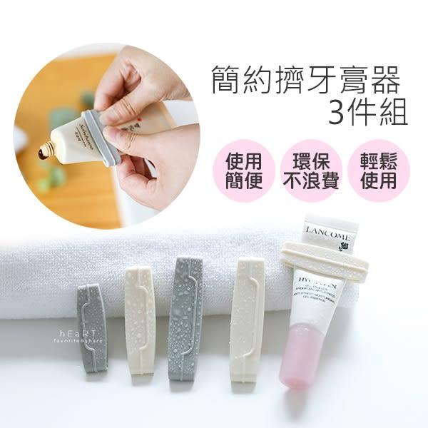 簡約實用擠牙膏器 3件組 擠牙膏夾