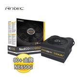 Antec NE650G 650W 80 PLUS 金牌 電源供應器