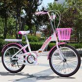 折疊自行車 折疊自行車女18/20/22/24寸大童變速車小學生單車公主車8歲到成人 潮先生 igo