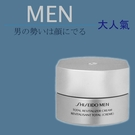 SHISEIDO 資生堂 男人極緻賦活面霜50ml 男人專用男人的保濕霜回購率NO1 [ IRiS 愛戀詩 ]