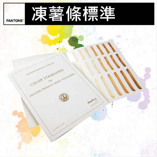 【MY】孟塞爾 USDA 凍薯條標準 - 5【Munsell USDA Frozen French Fry Standard – 5 per pack】