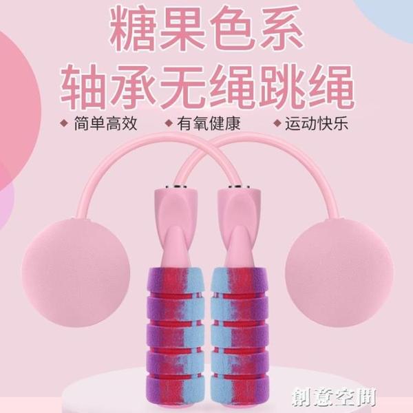 大球跳繩無繩長繩子負重兩用健身運動成人男女室內專業繩 創意新品