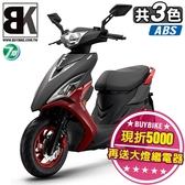 【抽Switch】VJR 125 七期 ABS 2020 送6萬好險 現折5000 可申4000汰舊換新(SE24AK)光陽機車