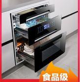 消毒櫃 消毒櫃嵌入式家用紫外線大容量高溫三層廚房消毒碗筷櫃鑲嵌式小型-凡屋FC