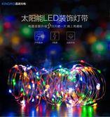 太陽能燈銅線裝飾LED燈串室外高亮防水彩燈帶    SQ12036『寶貝兒童裝』TW