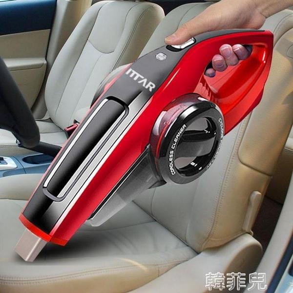 車載吸塵器 德國車載吸塵器無線小型迷你充電無繩手持式12V汽車用大功率強力 韓菲兒