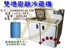 雙槽冷藏廚餘櫃/冷藏廚餘桶/廚餘回收冰箱...