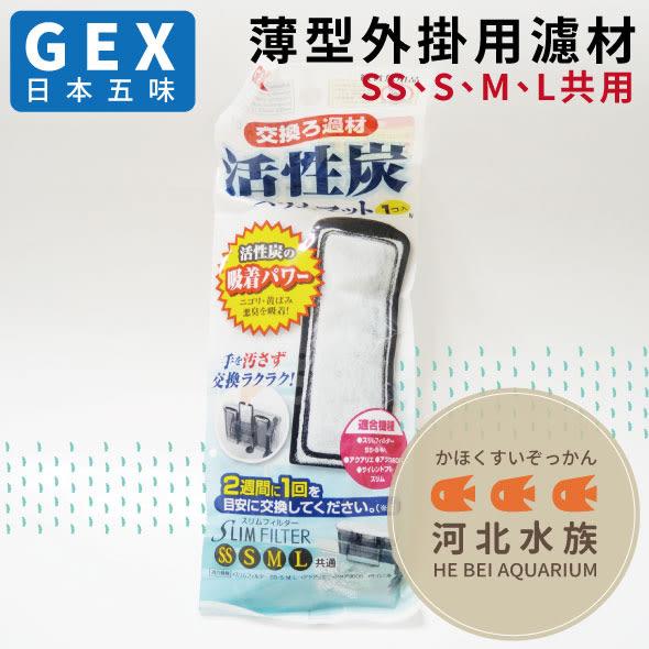 [ 河北水族 ] GEX日本五味【 薄型外掛用濾材 一入 】SS S M L 通用 炭板 活性碳板 碳板