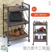 【居家cheaper 】免運復古實木工業風小款三層兩用收納推車廚房架置物架餐車置物櫃