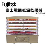 【富士電通】低溫健康烘培五層乾果機 / 旋鈕調控式 / 果乾 / 零食 / 寵物 / FT-FD01 -保固免運