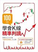 100張圖學會K線精準判讀:神準天王方天龍「股市生命線」大公開
