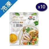 鹿野舒肥土雞胸-薑黃咖哩130G/包X10【愛買冷凍】