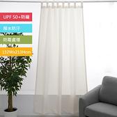 CasaBella 美麗家居 防曬 透光 美式簡約 落地窗簾 米白色