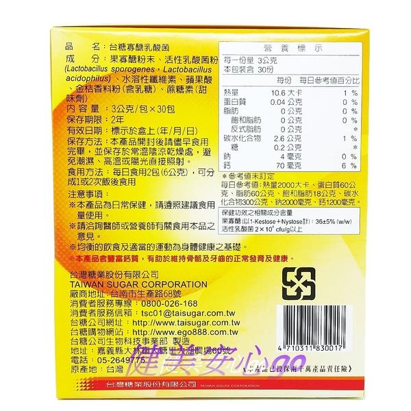 ◆最新期限2022年◆【台糖 寡醣 乳酸菌 30入*3盒】 。健美安心go。台糖 寡糖 乳酸菌 益生菌