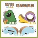 MDOBI摩多比[貓丸家紙抓板,3種造型,貓玩具](免運)