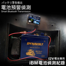 IBM藍牙電池偵測器 可安裝用於 EVH12240(12V) 鉛酸蓄電池