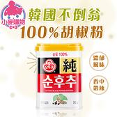 韓國 不倒翁 100%胡椒粉【小麥購物】24H出貨台灣現貨【A097】調味料 調味品 香料