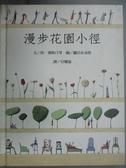 【書寶二手書T5/繪本_JQH】漫步花園小徑_珍.奧斯汀等