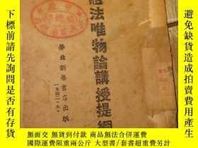二手書博民逛書店罕見華北新華書店1942年版《辯證法唯物論講授提綱》16739