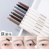 韓國眉筆自動眉刷一字眉粉染眉膏防水防汗持久不脫色 探索先鋒