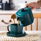 啞光陶瓷茶壺 北歐泡茶水壺杯碟家用餐具大容量花茶壺咖啡壺水具 小時光生活館