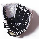 棒球手套9寸 10寸 11寸 壘球手套 兒童少年青年成人訓練投手全款