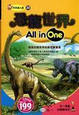 恐龍世界All in One