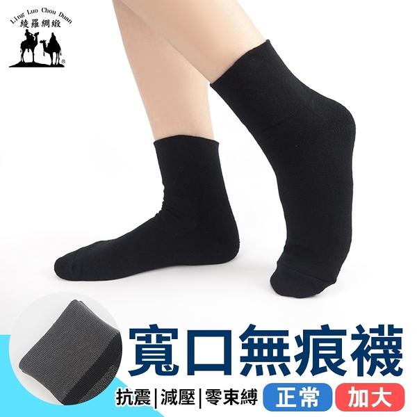 寬口無痕氣墊襪 毛巾底 棉襪 襪子 除臭襪 寬口襪 台灣製 氣墊襪【CT0051】綾羅綢緞